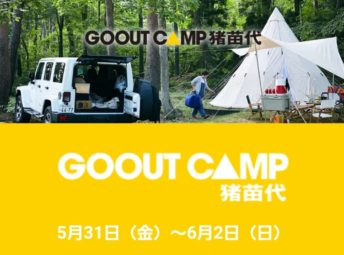 GOOUT CAMP猪苗代 参加決定